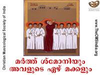 Marth Shimoniyum Avalude Ezhu Makkalum