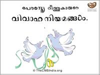 Paurasthya Reethukkarude Vivaha Neeyamangal