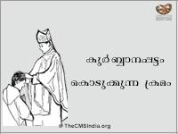 Qurbanapattam Kodukkunna Kremam