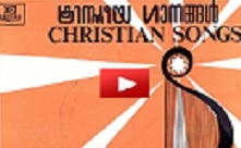 Kristeeya gaanangal (Christian Songs) (45-RPM EP Record) - Youtube Video