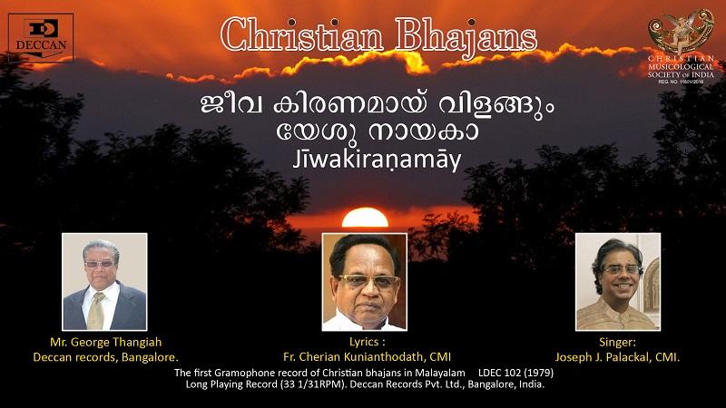Jīwakiraṇamāy - Christian Bhajan by Fr. Joseph J. Palackal CMI (1979)