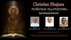 Sarvesha Vachanamanantham  - Christian Bhajans By Fr. Joseph J.Palackal