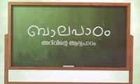 Baalapaadam Children Songs (Malayalam) Audio CD